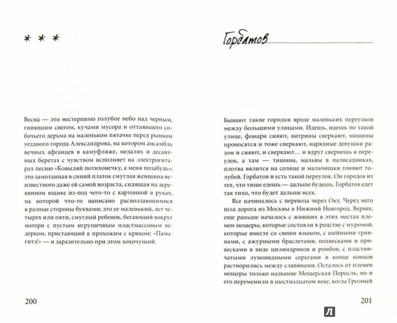 Иллюстрация 1 из 12 для Повесть о двух головах, или Провинциальные записки - Михаил Бару | Лабиринт - книги. Источник: Лабиринт
