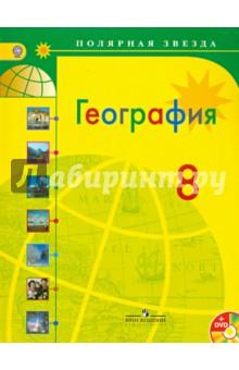 География. 8 класс. Учебник для общеобразовательных организаций. ФГОС (+CD)