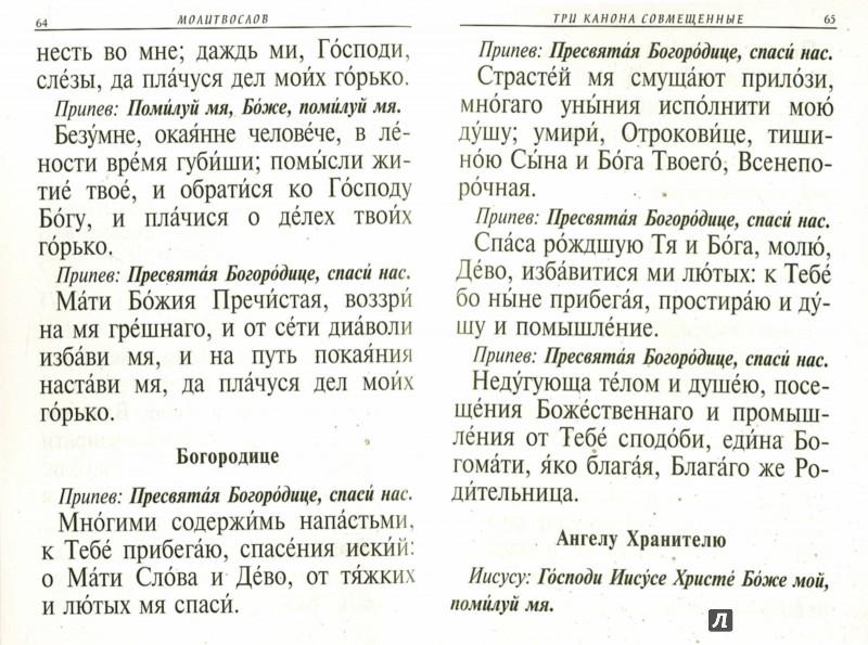 Иллюстрация 1 из 4 для Молитвослов православный крупным шрифтом | Лабиринт - книги. Источник: Лабиринт