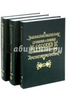 Сочинения и переводы Евсевия, Архиепископа Карталинского. В 3-х томах