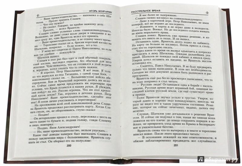 Иллюстрация 1 из 14 для Расстрельное время - Игорь Болгарин | Лабиринт - книги. Источник: Лабиринт