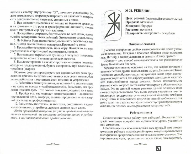 Иллюстрация 1 из 5 для Кармический танец 48 рун. Книга + 48 рун в мешочке - Отила | Лабиринт - книги. Источник: Лабиринт