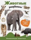 Животные-рекордсмены. Энциклопедия животных с наклейками