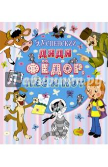 Дядя Фёдор, пёс и кот издательство аст дядя стёпа