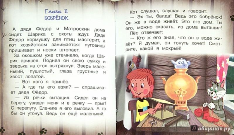 Иллюстрация 1 из 16 для Дядя Фёдор, пёс и кот - Эдуард Успенский   Лабиринт - книги. Источник: Лабиринт