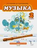 Музыка. Учебник для 2 класса общеобразовательных учреждений. ФГОС (+CD)