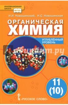 Учебник По Химии 11 Класс Габриелян Профильный Уровень