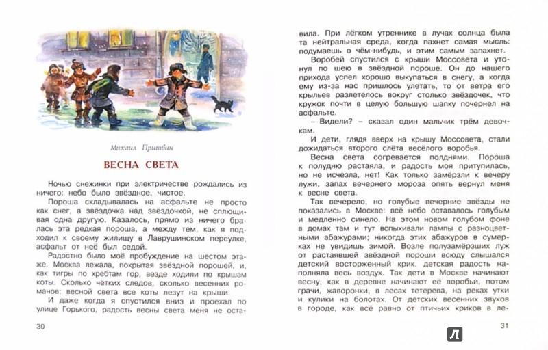 Иллюстрация 1 из 34 для Стихи и рассказы о Родине - Паустовский, Барто, Лермонтов, Ушинский | Лабиринт - книги. Источник: Лабиринт