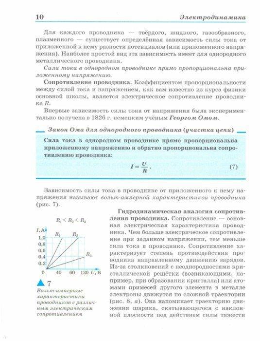 Иллюстрация 1 из 6 для Физика. 11 класс. Учебник. Базовый уровень. Вертикаль. ФГОС - Валерий Касьянов | Лабиринт - книги. Источник: Лабиринт