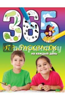 365 игр и раскрасок на каждый день гаврилова а сост 365 лучших развивающих игр для детей на отдыхе и дома