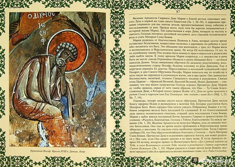 Иллюстрация 1 из 9 для Православные праздники - Елена Прокофьева | Лабиринт - книги. Источник: Лабиринт