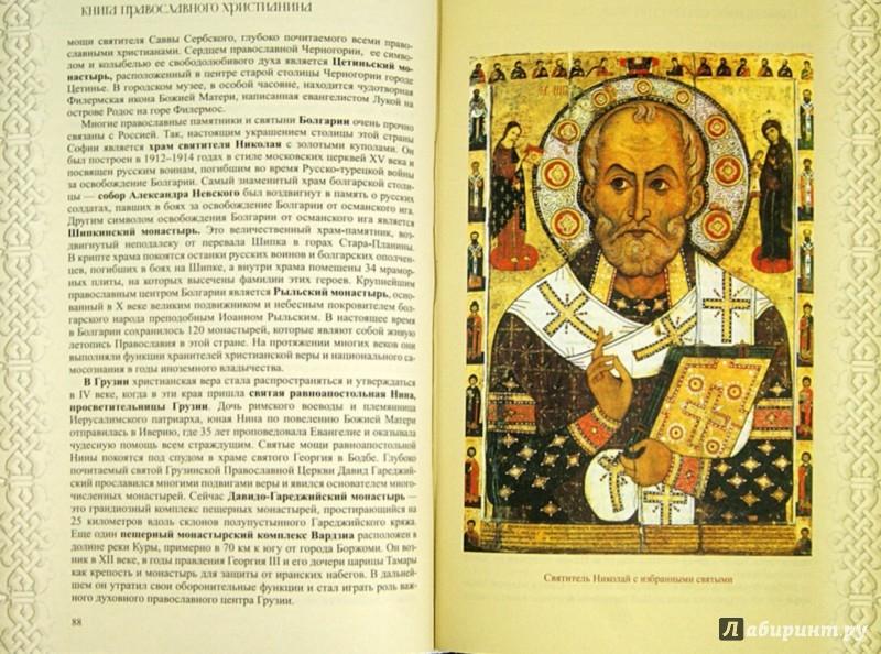Иллюстрация 1 из 13 для Книга православного христианина - Елена Прокофьева | Лабиринт - книги. Источник: Лабиринт