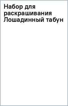 PL/26 Набор д/раскр.большой. Лошадинный табун