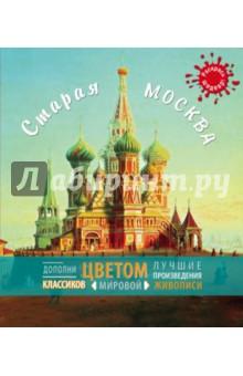 Старая Москва форма для блоков для возведения стен купить москва