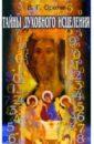 Тайны духовного исцеления, Орелин Виктор