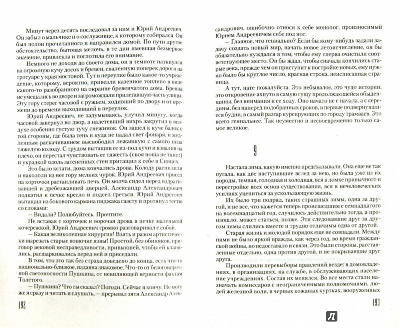 Иллюстрация 1 из 25 для Доктор Живаго - Борис Пастернак | Лабиринт - книги. Источник: Лабиринт