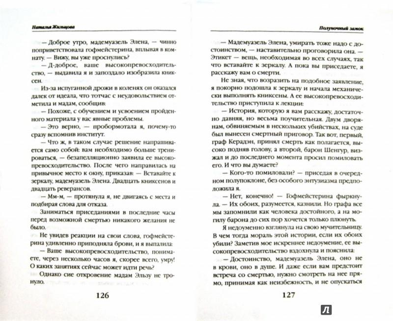 Иллюстрация 1 из 21 для Полуночный замок - Наталья Жильцова   Лабиринт - книги. Источник: Лабиринт