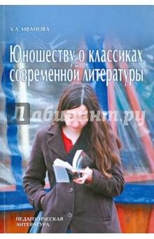Юношеству о классиках современной литературы