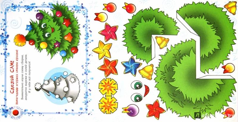 Иллюстрация 1 из 9 для Снежная книжка - Сергей Гордиенко | Лабиринт - книги. Источник: Лабиринт