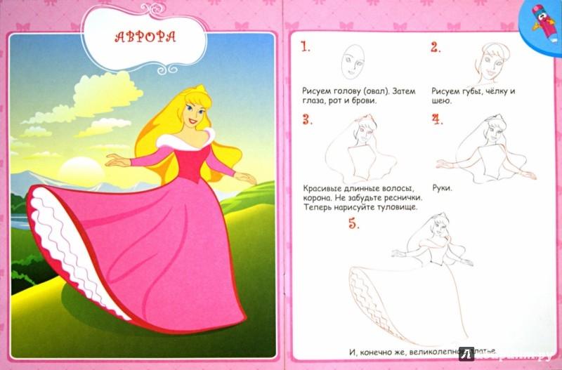 Иллюстрация 1 из 23 для Рисуем сказочных персонажей - Алеся Пайграй | Лабиринт - книги. Источник: Лабиринт