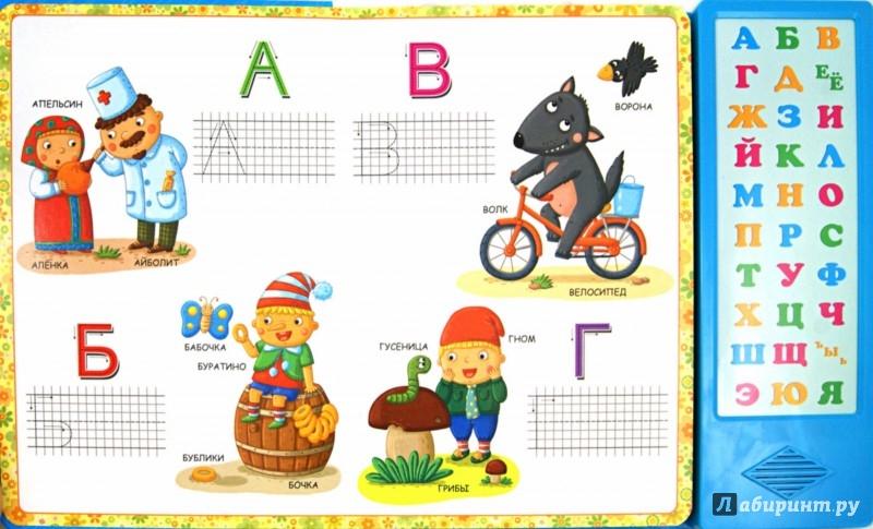 Иллюстрация 1 из 36 для Сказочная азбука. Умные книги | Лабиринт - книги. Источник: Лабиринт