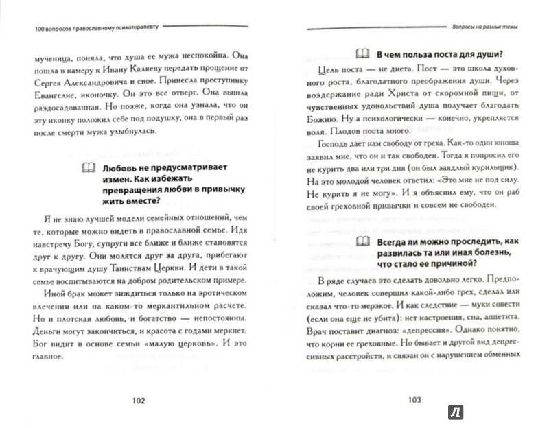 Иллюстрация 1 из 11 для 100 вопросов православному психотерапевту - Дмитрий Авдеев | Лабиринт - книги. Источник: Лабиринт