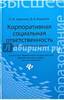 Корпоративная социальная ответственность. Учебник для бакалавров формирование социальной ответственности студента