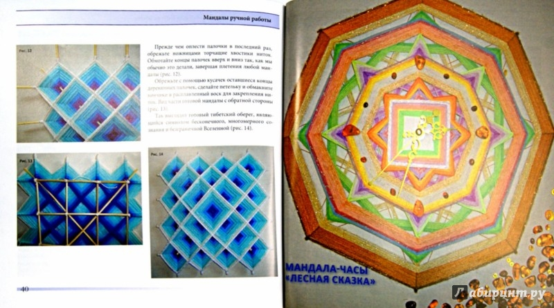 Иллюстрация 1 из 30 для Мандалы ручной работы - Анна Зимородок | Лабиринт - книги. Источник: Лабиринт