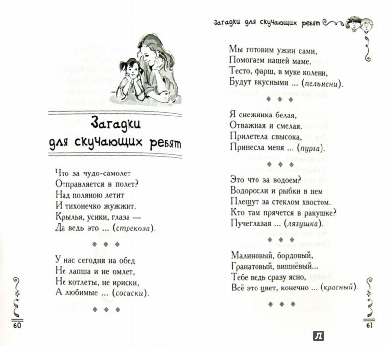 Иллюстрация 1 из 24 для Чем занять ребенка в очереди? Игры, считалки, потешки - Анна Диченскова | Лабиринт - книги. Источник: Лабиринт