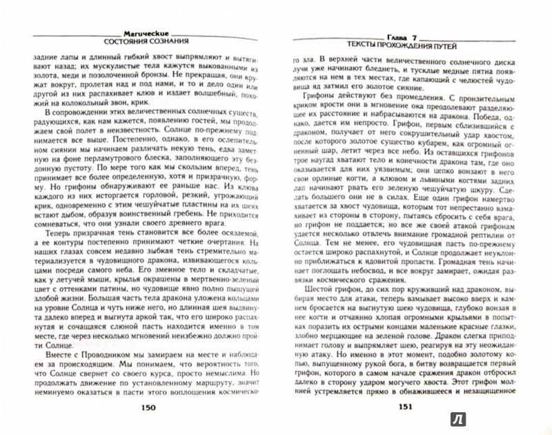 Иллюстрация 1 из 5 для Магические состояния сознания. Прохождение Путей по Древу Жизни - Деннинг, Филлипс | Лабиринт - книги. Источник: Лабиринт