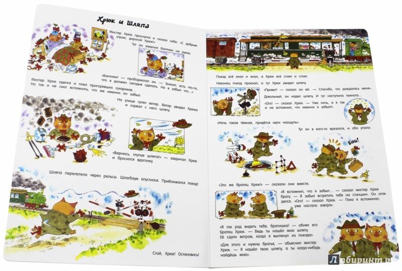 Иллюстрация 1 из 25 для Забот полон рот. Большая книга важных дел - Ричард Скарри | Лабиринт - книги. Источник: Лабиринт