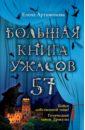 Большая книга ужасов. 57, Артамонова Елена Вадимовна