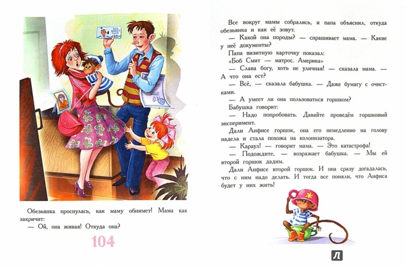 Иллюстрация 1 из 37 для Маленькие сказки и сказки в стихах - Эдуард Успенский | Лабиринт - книги. Источник: Лабиринт