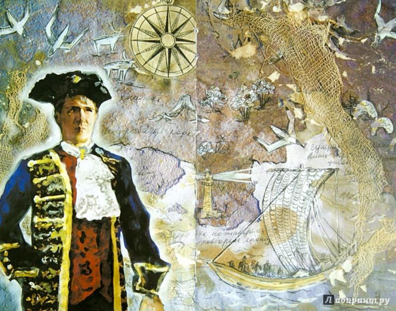 Иллюстрация 1 из 9 для Гончая. Корабль-призрак - Ирина Нечаева | Лабиринт - книги. Источник: Лабиринт