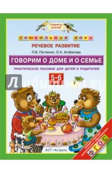 Говорим о доме и о семье. 5 - 6 лет. Практическое пособие для детей и родителей. ФГОС говорим с пеленок