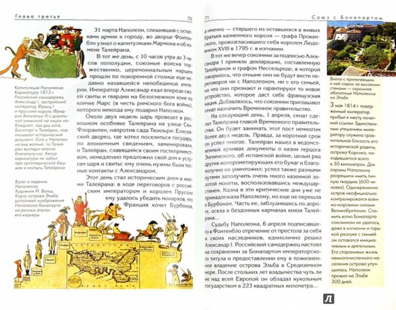 Иллюстрация 1 из 23 для Талейран. Гений дипломатии - Наталия Таньшина | Лабиринт - книги. Источник: Лабиринт