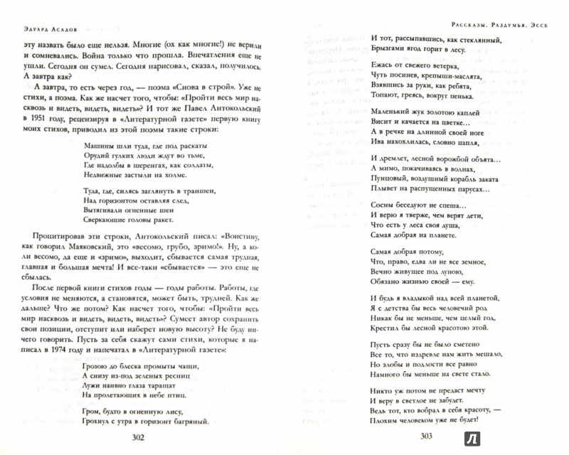 Иллюстрация 1 из 28 для Полное собрание рассказов, повестей и романов в 1 томе - Эдуард Асадов | Лабиринт - книги. Источник: Лабиринт