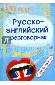 Русско-английский разговорник. В помощь туристу