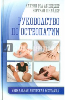 Руководство по остеопатии