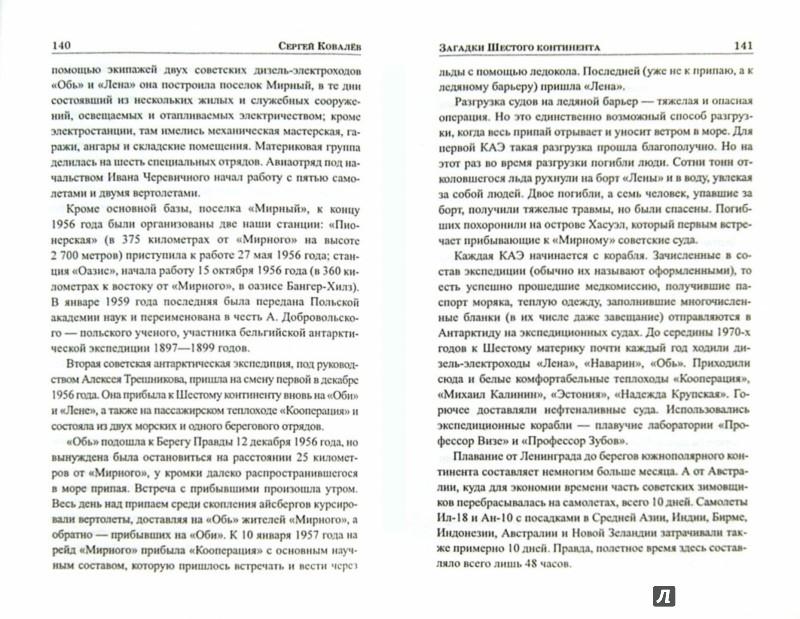 Иллюстрация 1 из 7 для Загадки шестого континента - Сергей Ковалев | Лабиринт - книги. Источник: Лабиринт