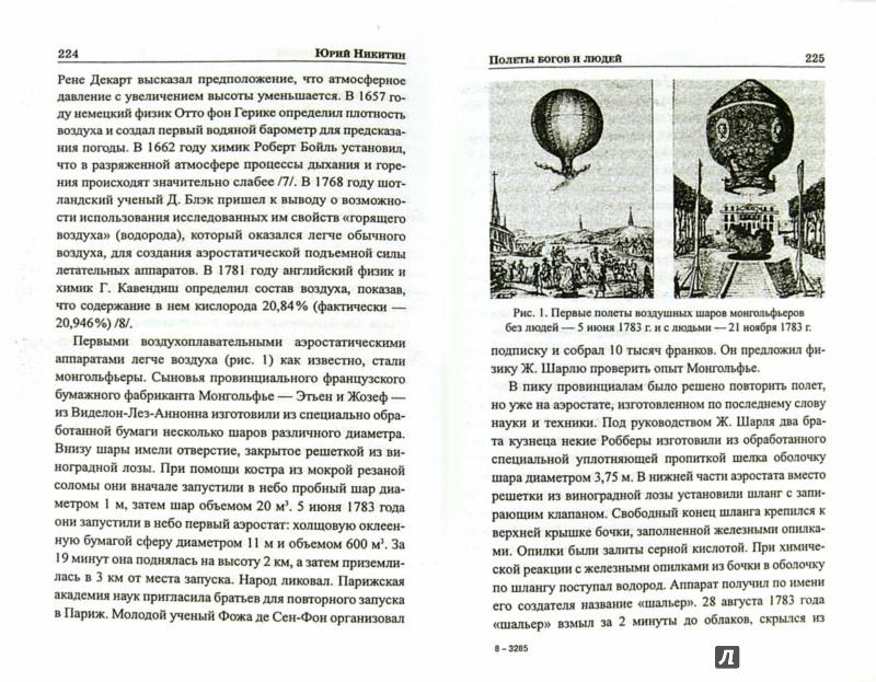 Иллюстрация 1 из 5 для Полеты богов и людей - Юрий Никитин | Лабиринт - книги. Источник: Лабиринт
