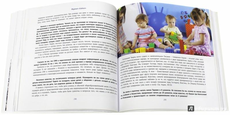 Иллюстрация 1 из 2 для Шамиль Аляутдинов и массмедиа. Визуализация лучшего - Шамиль Аляутдинов | Лабиринт - книги. Источник: Лабиринт