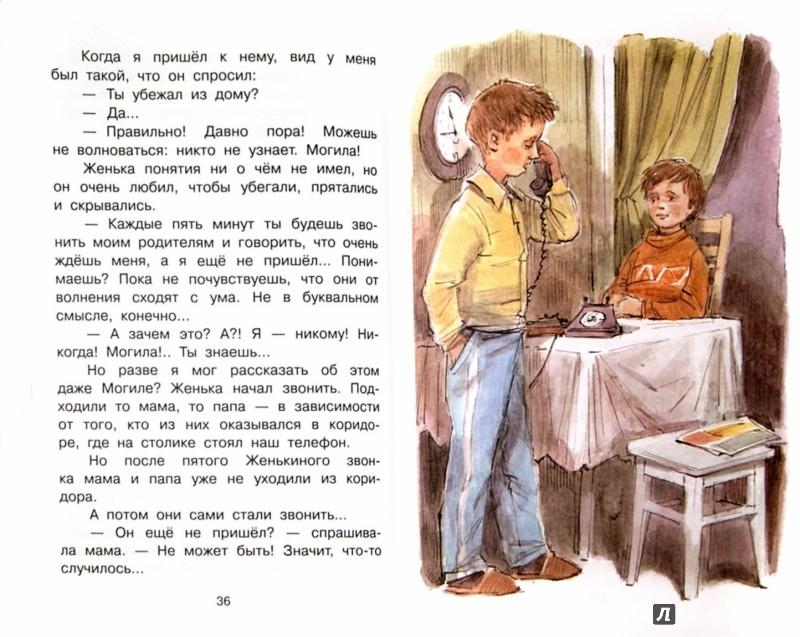 Иллюстрация 1 из 23 для Звоните и приезжайте - Анатолий Алексин | Лабиринт - книги. Источник: Лабиринт