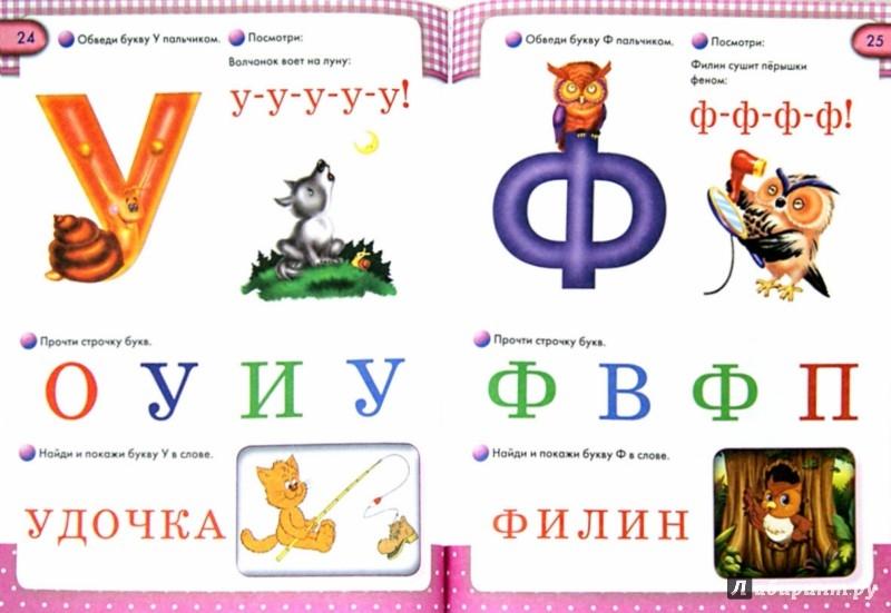 Иллюстрация 1 из 19 для Азбука для крох и крошек - Олеся Жукова | Лабиринт - книги. Источник: Лабиринт