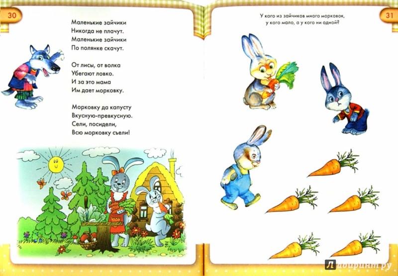 Иллюстрация 1 из 13 для Раз, два, три, четыре, пять. Учим малыша считать - Олеся Жукова | Лабиринт - книги. Источник: Лабиринт