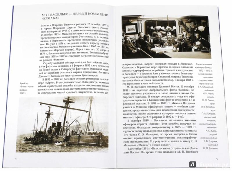 Иллюстрация 1 из 14 для Полярные капитаны российского и советского флота - Никита Кузнецов | Лабиринт - книги. Источник: Лабиринт