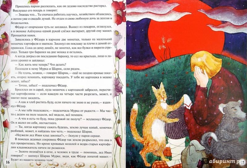 Иллюстрация 1 из 13 для Хлеб всему голова - Ирина Рогалева | Лабиринт - книги. Источник: Лабиринт