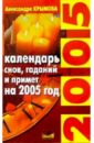Крымова Александра Календаро снов, гаданий и примет на 2005 год.