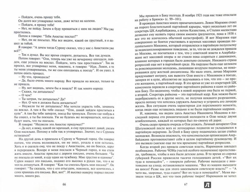Иллюстрация 1 из 6 для Следствие ведет каторжанка - Григорий Померанц | Лабиринт - книги. Источник: Лабиринт