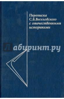 Переписка С.Б. Веселовского с отечественными историками